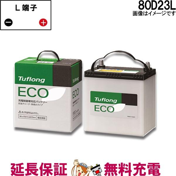80D23L 日立 / 日立化成 国産 軽自動車 一般 乗用車 用Tuflong エコ バッテリー 互換 55D23L / 60D23L / 65D23L / 70D23L / 75D23L / 80D23L / JEA80D23L9