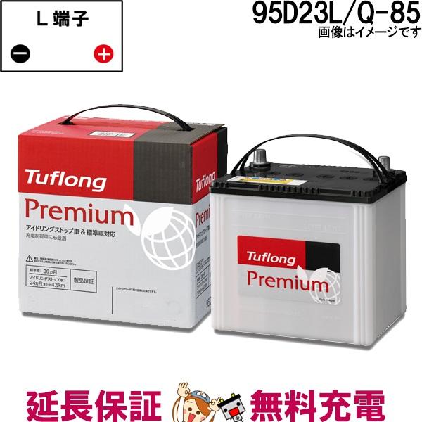 Q-85 / 95D23L 自動車 バッテリー アイドリングストップ車 + 標準車 対応 国産バッテリー 日立 日立化成 新神戸電機 タフロング 互換: XGPD23L / WXG85D23L / Q-85 / 75D23L / 95D23L / Q85