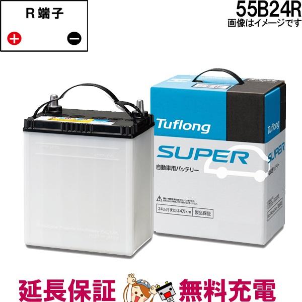 24ヶ月保証付 55B24R 日立 ( 日立化成 ) 国産 自動車 自動車 一般 乗用車 用Tuflong SUPER バッテリー JS55B24R