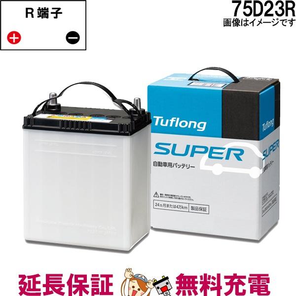 キャッシュレス5%還元 24ヶ月保証付 75D23R 日立 ( 日立化成 ) 国産 自動車 自動車 一般 乗用車 用Tuflong SUPER バッテリー JS75D23R