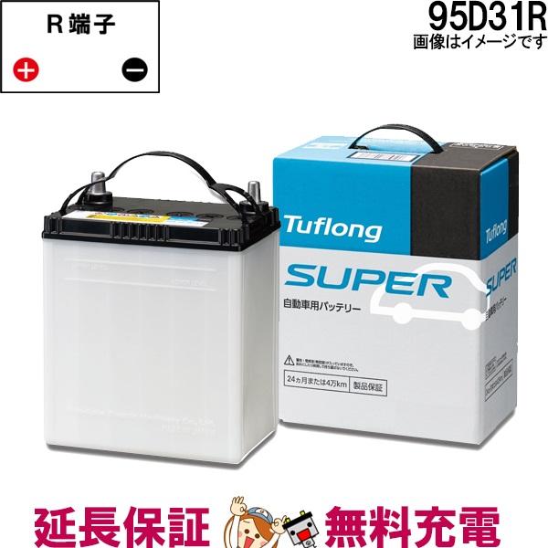 キャッシュレス5%還元 24ヶ月保証付 95D31R 日立 ( 日立化成 ) 国産 自動車 自動車 一般 乗用車 用Tuflong SUPER バッテリー JS95D31R