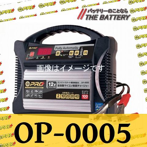 OP - 0005 ( オメガ ・ プロ ) 省エネ ハイテク 全 自動 バッテリー 充電器