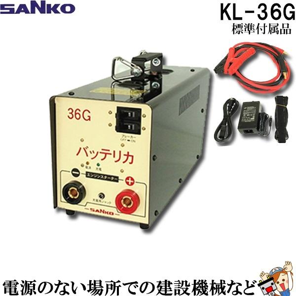 KL-36G 三晃精機株式会社 バッテリカ Gシリーズ SANKO