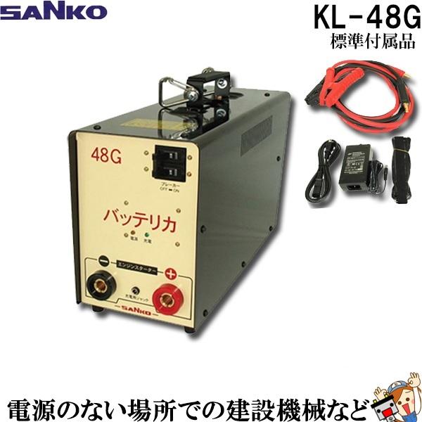 キャッシュレス5%還元 KL-48G 三晃精機株式会社 バッテリカ Gシリーズ SANKO