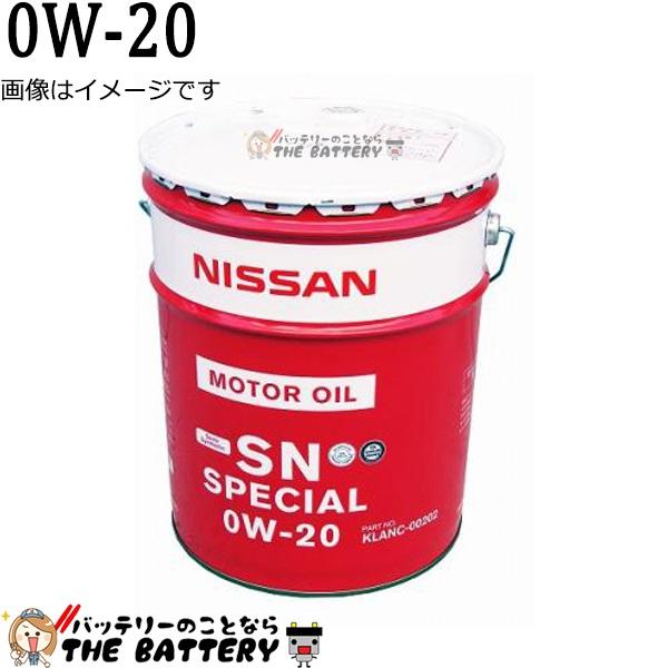 キャッシュレス5%還元 エンジンオイル 日産純正 KLANC-00202 SN 0W-20 スペシャル 20L