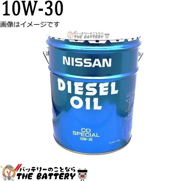 キャッシュレス5%還元 エンジンオイル 日産純正 KLBDA-10302 CD 10W-30 ディーゼルオイルスペシャル 20L
