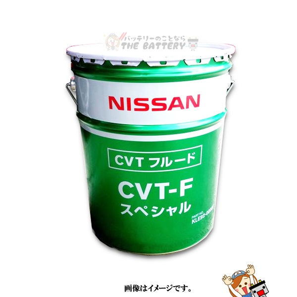 駆動系 オイル / 日産 KLE92-00002 CVT-Fスペシャル 20L CVT 作動油