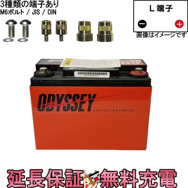 キャッシュレス5%還元 LB 545 MJT バッテリー ODYSSEY ( オデッセイ ) バイク 用 Ultimate メタルジャケット タイプ