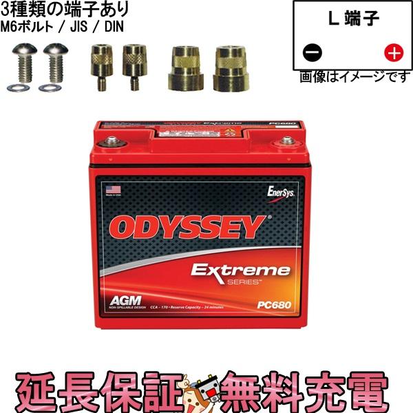 キャッシュレス5%還元 LB 680 MJT バッテリー ODYSSEY ( オデッセイ ) 自動車 用 Ultimate メタルジャケット タイプ