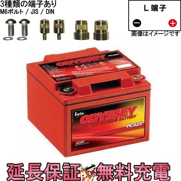 キャッシュレス5%還元 LB 925 MJT バッテリー ODYSSEY ( オデッセイ ) 自動車 用 Ultimate メタルジャケット タイプ