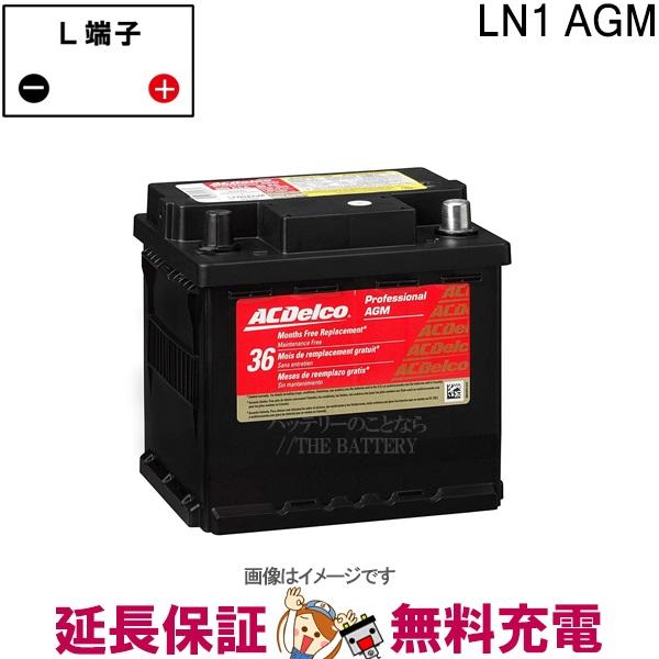 LN1 AGM ACデルコ 自動車 バッテリー CH-Rハイブリッド プリウス50系 互換 54459 54465 52-21H PSI-4C SL-4C EPX50