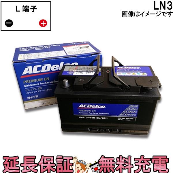 LN3 ACデルコ 自動車 バッテリー カーバッテリー 欧州車 ミニ Z3 Z4 互換 EP675 S-7C 570-51 572-17 274-12 20-72