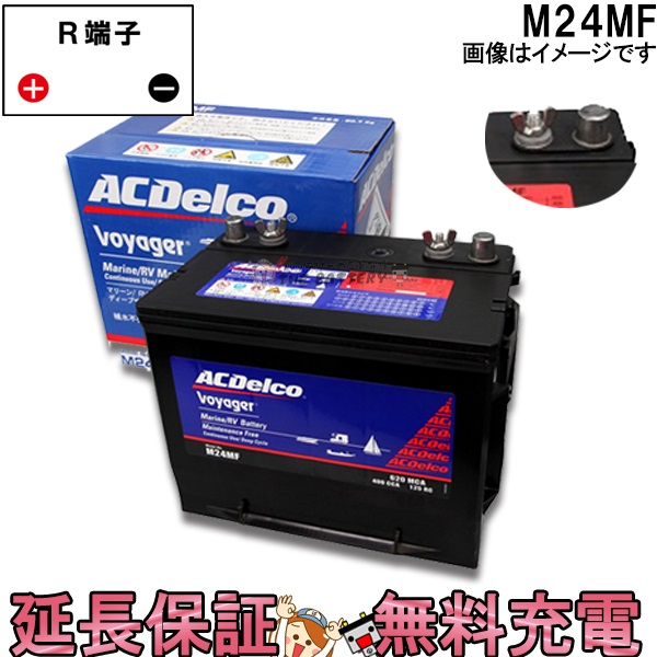 キャッシュレス5%還元 M24MF ACデルコ バッテリー ボイジャー マリン用 メンテナンスフリー ディープサイクルバッテリー ダブルターミナル