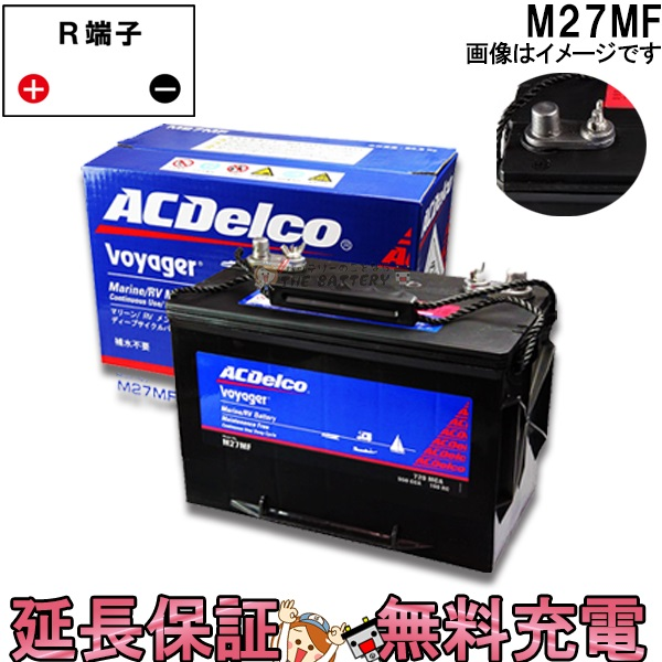 キャッシュレス5%還元 M27MF ACデルコ バッテリー ボイジャー マリン用 メンテナンスフリー ディープサイクルバッテリー ダブルターミナル