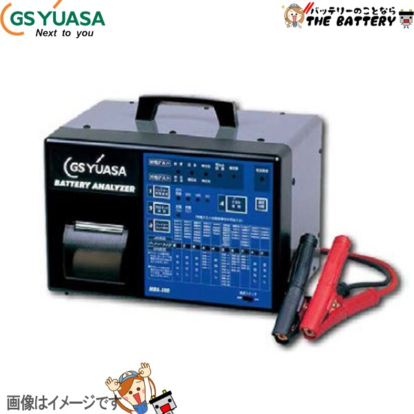 MBA-500 GSユアサ バッテリーテスター 自動車 バッテリー