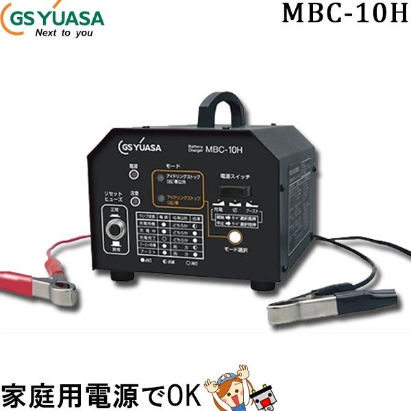キャッシュレス5%還元 バッテリー 充電器 12V 自動車 MBC-10H GS YUASA ジーエス ユアサ 製