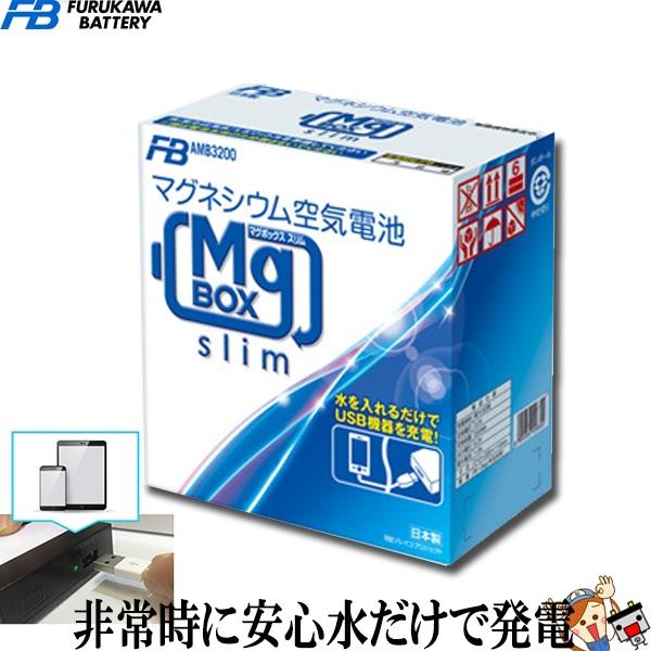 無料延長保証付 大容量マグネシウム空気電池 紙製容器 最安値に挑戦 マグボックス スリム 5年保証 防災グッズ 古河電池 AMB3-200 MgBOX Slim スマホ充電 予約