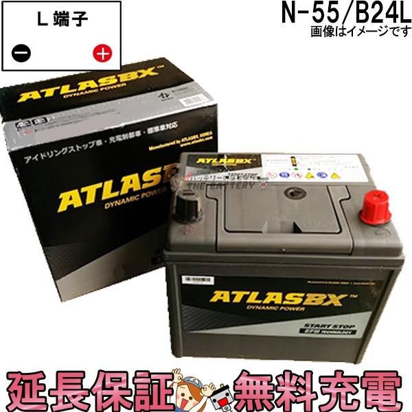 標準 3年保証付 N-55 バッテリー アトラス アイドリングストップ車 + 標準車 対応 シールドバッテリー 互換:N-55 N55 B24L