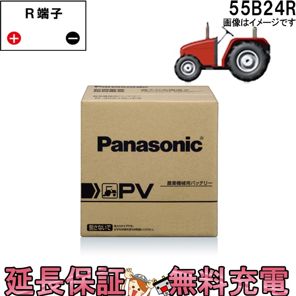 55B24R / PV バッテリー 農機用バッテリー パナソニック 農業機械用 国産バッテリー
