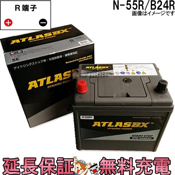 標準 3年保証付 N-55R バッテリー アトラス アイドリングストップ車 + 標準車 対応 シールドバッテリー 互換:N-55R N55R B24R