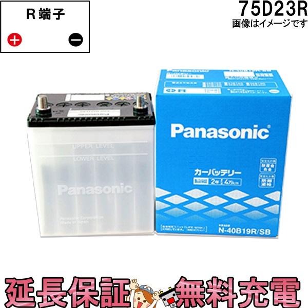 75D23R バッテリー 自動車バッテリー パナソニック 国産バッテリー カーバッテリー