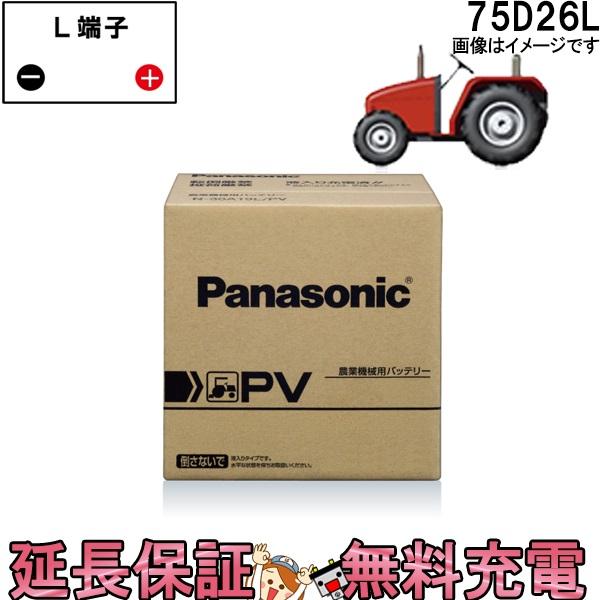 75D26L / PV バッテリー 農機用バッテリー パナソニック 農業機械用 国産バッテリー