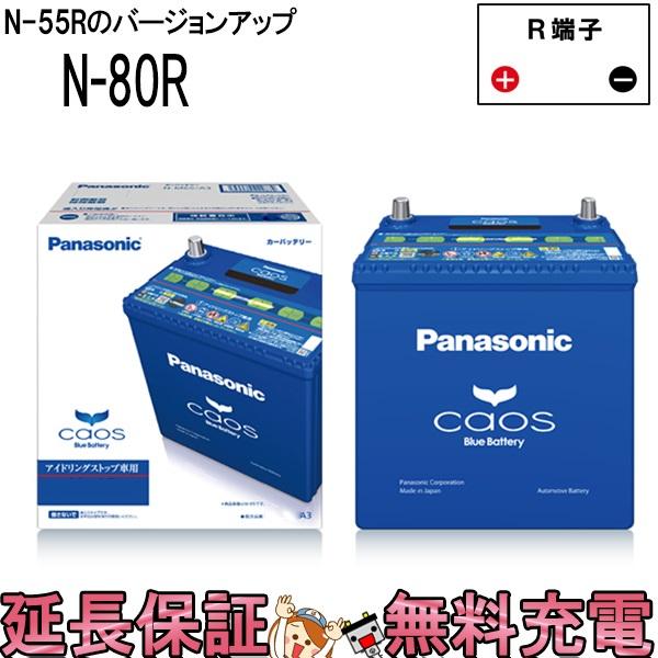 N-80R / A3 バッテリー 自動車 カオス アイドリングストップ車 パナソニック 国産 互換 N-55R / N-65R / N-80R