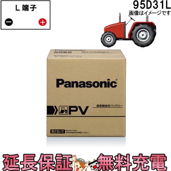 キャッシュレス5%還元 95D31L / PV バッテリー 農機用バッテリー パナソニック 農業機械用 国産バッテリー