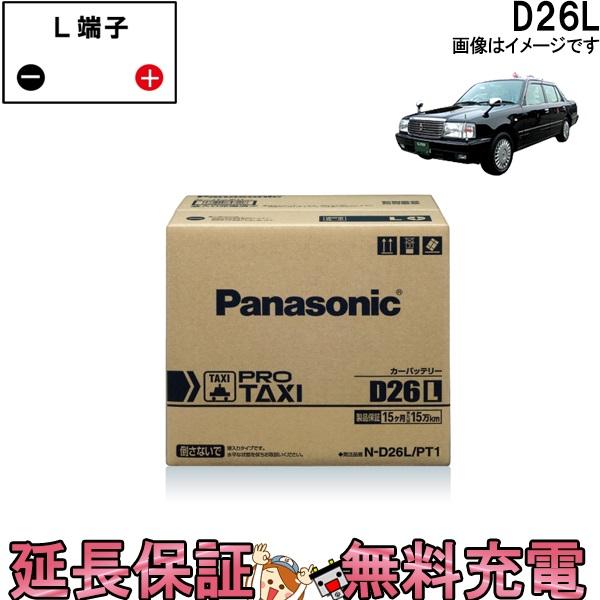 N- D26L / PT1 バッテリー 自動車バッテリー パナソニック トラック タクシー用 国産バッテリー
