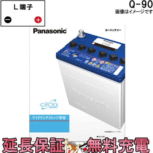 キャッシュレス5%還元 Q-90 バッテリー アイドリングストップ 車 パナソニック サークラ 互換 Q90 / 75D23L / 80D23L