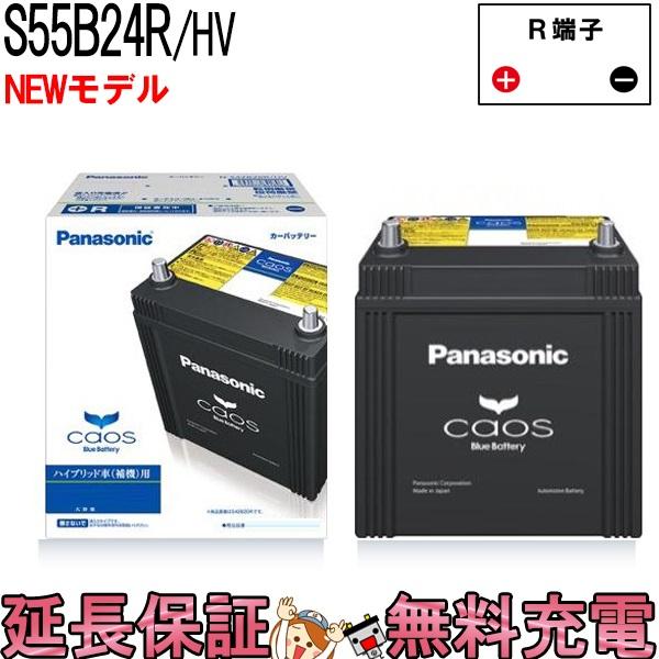 S55B24R / HV バッテリー 自動車 カオス ハイブリッド車 パナソニック 国産
