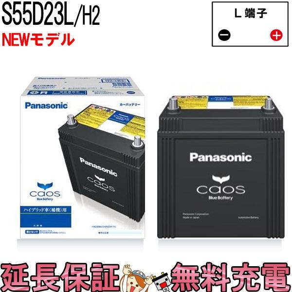 S55D23L / H2 バッテリー 自動車バッテリー カオス ハイブリッド車用 パナソニック 国産バッテリー