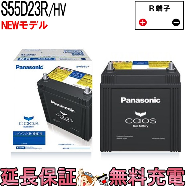 S55D23R / HV バッテリー 自動車 カオス ハイブリッド車 パナソニック 国産