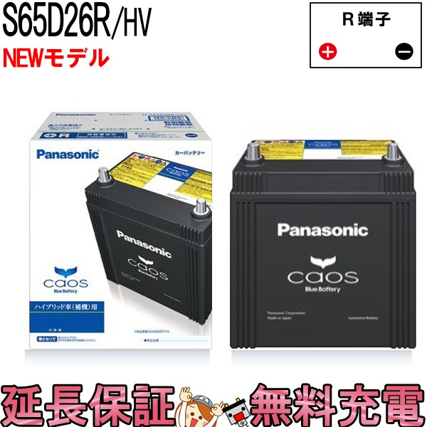 N-S65D26R / HV バッテリー 自動車 カオス ハイブリッド車 パナソニック 国産