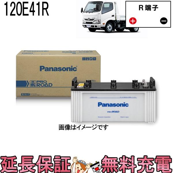 N-120E41R/R1 バッテリー 自動車バッテリー パナソニック トラック バス用 国産バッテリー