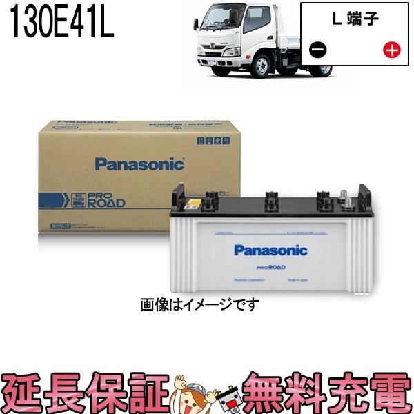 N-130E41L/R1 バッテリー 自動車バッテリー パナソニック トラック バス用 国産バッテリー