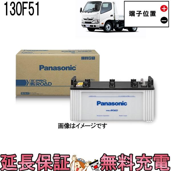 N-130F51/R1 バッテリー 自動車バッテリー パナソニック トラック バス用 国産バッテリー