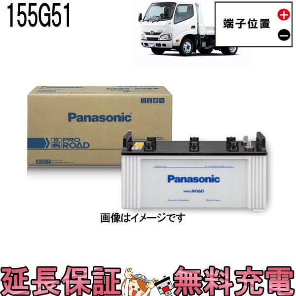 N-155G51/R1 バッテリー 自動車バッテリー パナソニック トラック バス用 国産バッテリー