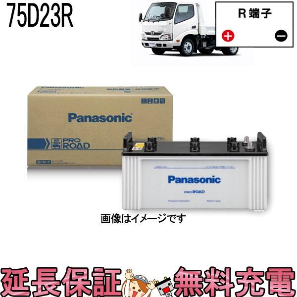 N-75D23R/R1 バッテリー 自動車バッテリー パナソニック トラック バス用 国産バッテリー