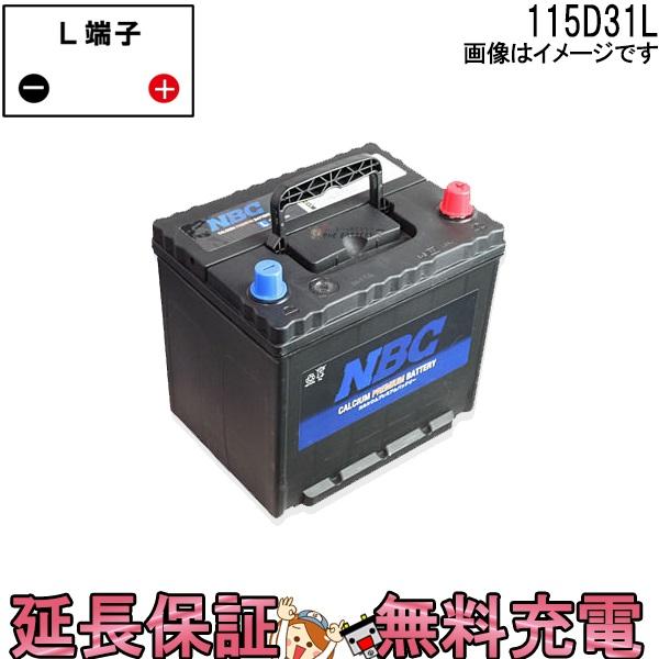 115D31L バッテリー 車 カーバッテリー NBC 互換 65D31L 75D31L 85D31L 95D31L 105D31L