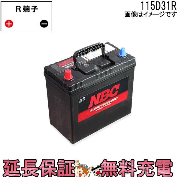 キャッシュレス5%還元 115D31R バッテリー 車 カーバッテリー NBC 互換 65D31R 75D31R 85D31R 95D31R 105D31R