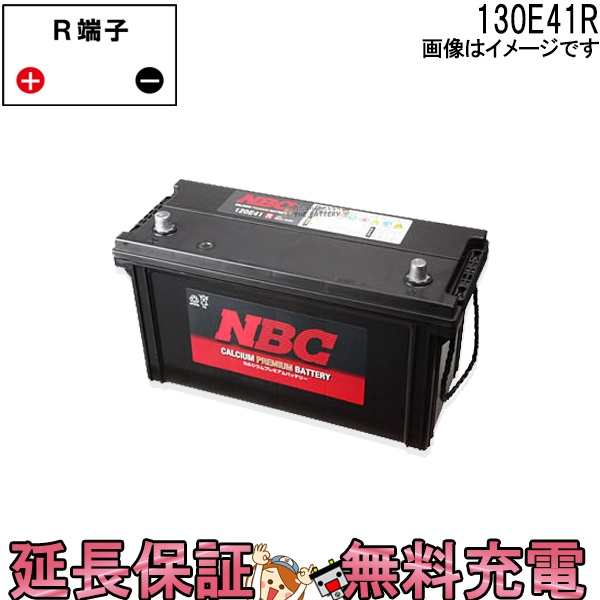 130E41R バッテリー 車 カーバッテリー NBC 互換 100E41R 110E41R 120E41R だんじり 神輿 充電制御車 対応