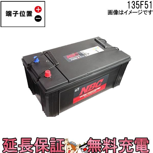 キャッシュレス5%還元 135F51 バッテリー 車 カーバッテリー NBC 互換 130F51 150F51 160F51 170F51 だんじり 神輿 充電制御車 対応