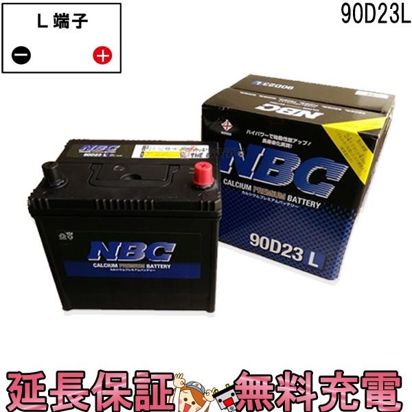 キャッシュレス5%還元 90D23L バッテリー 車 カーバッテリー NBC 互換 55D23L 60D23L 65D23L 70D23L 75D23L 80D23L 85D23L