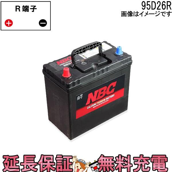 キャッシュレス5%還元 95D26R バッテリー 車 カーバッテリー NBC 互換 48D26R 55D26R 65D26R 75D26R 80D26R 85D26R 90D26R