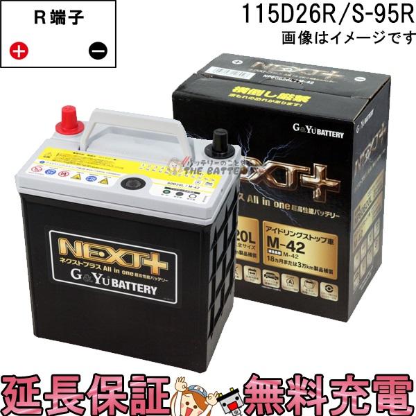 キャッシュレス5%還元 標準車36ヶ月保証付 NP115D26R/S-95R G&Yu バッテリー ネクストプラスシリーズ