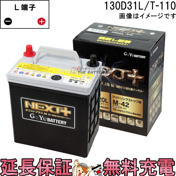 標準車36ヶ月保証付 NP130D31L / T-110 G&Yu バッテリー ネクストプラスシリーズ