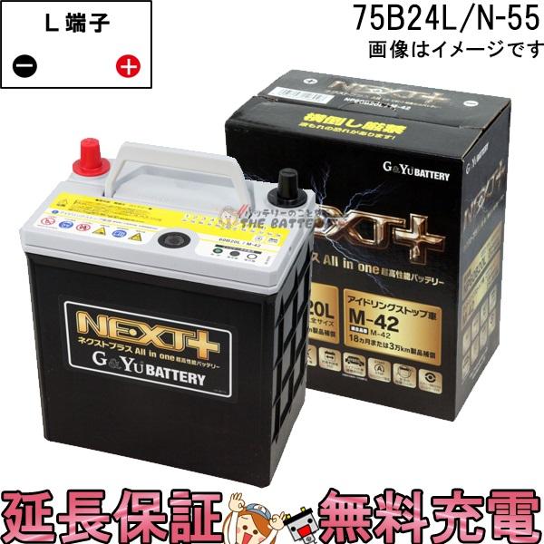 標準車36ヶ月保証付 NP75B24L / N-55 G&Yu バッテリー ネクストプラスシリーズ