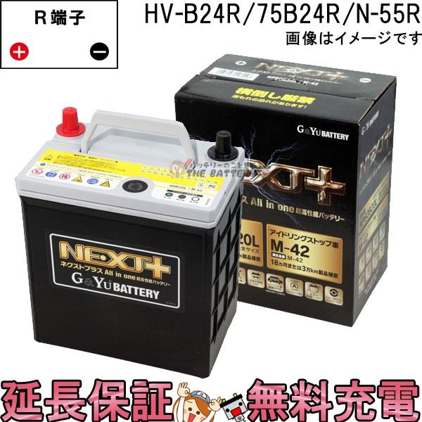 標準車36ヶ月保証付 NP75B24R / HV-B24R / N-55R G&Yu バッテリー ネクストプラスシリーズ