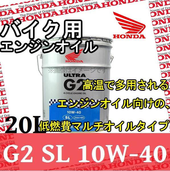 エンジンオイル ホンダ 純正 ウルトラ G2 SL 10w-40 ( 20L缶 ) 4サイクルオイル